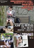 実録・近親相姦[The BEST] 2017.01~2017.06