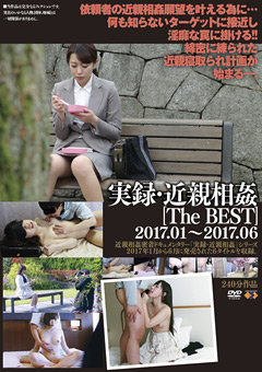 【優希動画】実録・近親相姦[The-BEST]-2017.01~2017.06-ドラマ