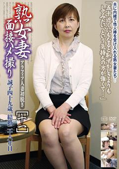 【誠子動画】人妻おばさん面接主観SEX[十一]-熟女