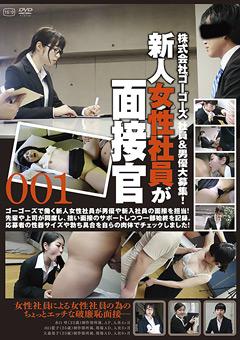 【水口咲動画】新人女性社員が面接官001-素人