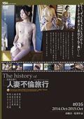 The history of 密着生撮り 人妻不倫旅行 #016