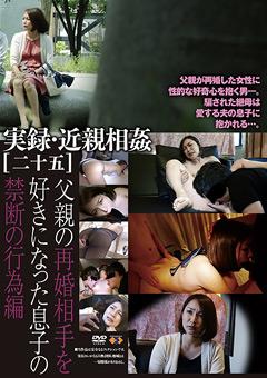 【則子動画】実録・近親相姦[二十五]-息子の禁断の行為編-熟女