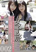 女子旅002|人気の女子高生動画DUGA