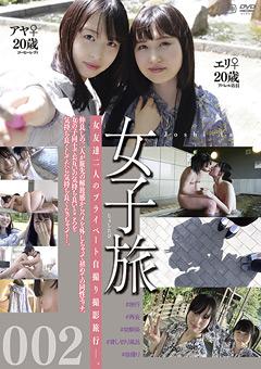 【アヤ動画】女子旅002-レズビアン