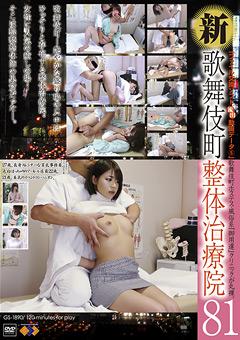 【盗撮動画】新・歌舞伎町整身体治療院81