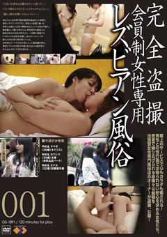【アリサ動画】完全盗撮会員制女性専用レズビアン風俗001-レズビアン