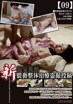 【盗撮動画】新-温泉旅館-猥褻整身体治療盗撮投稿【09】