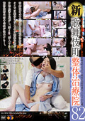 新・歌舞伎町整体治療院82|人気の素人動画DUGA|ファン待望の激エロ作品