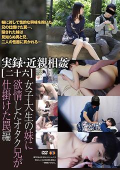 【里美動画】実録・近親相姦[二十六]-妹に欲情したオタク兄編-ドラマ