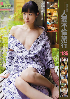 【玲動画】密着生撮り-人妻不倫旅行-#185-熟女のダウンロードページへ