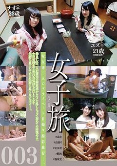 【ナオ動画】女子旅003-レズビアン