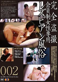 【ユキ動画】完全盗撮会員制女性専用レズビアン風俗002-レズビアン