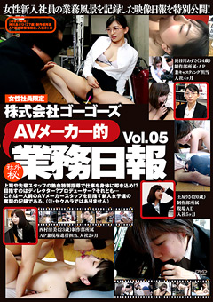 株式会社ゴーゴーズAVメーカー的業務日報 Vol.05