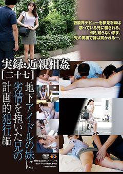 【真衣動画】実録・近親相姦[二十七]-妹に劣情を抱いた兄の犯行編-ドラマ