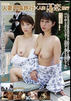 密着生撮り 人妻不倫旅行×人妻湯恋旅行 #16 A