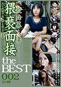 一般応募人妻猥褻面接 the BEST 002