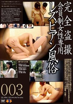 【エリカ動画】完全盗撮会員制女性専用レズビアン風俗003-レズビアン