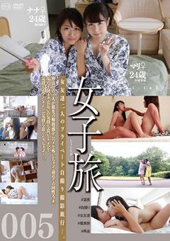 【ナナ動画】女子旅005-レズ