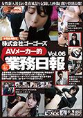株式会社ゴーゴーズAVメーカー的業務日報 Vol.06