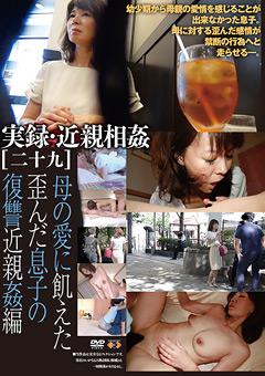 【熟女動画】実録・近親相姦[二十九]-歪んだ息子の復讐近親姦編