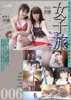 【サチ動画】女子旅006 -レズビアン