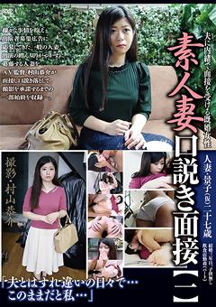 【景子動画】素人妻-口説き面接【一】 -熟女