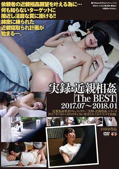 【ドラマ動画】実録・近親相姦[The-BEST]-2017.07~2018.01