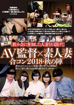 【れいこ動画】AV監督×素人妻-合コン2018・秋の陣 -熟女