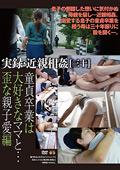 実録・近親相姦[三十] 歪な親子愛編|人気の人妻・熟女動画DUGA|おススメ!