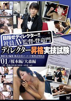 【榎本亜希動画】ディレクター昇格実技試験01 -素人