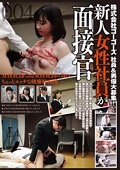 新人女性社員が面接官004|人気の素人動画DUGA