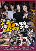 ゴーゴーズ 人妻温泉忘年会 ~肉欲の饗宴2018~ side.A