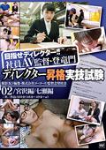 ディレクター昇格実技試験02|人気の素人動画DUGA|ファン待望の激エロ作品