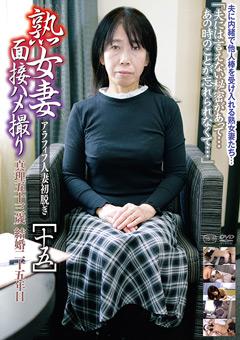 【真理動画】人妻おばさん面接主観SEX[十五] -熟女