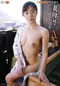 人妻湯恋旅行特別篇03 妻、母、時々…AV女優