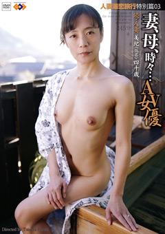 【美紀動画】人妻湯恋旅行特別篇03-妻、母、時々…AV女優 -熟女