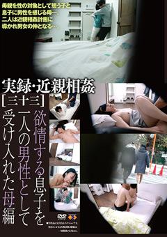 【熟女動画】実録・近親相姦[三十三]-息子を受け入れた母編