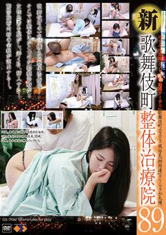新・歌舞伎町整体治療院89…》【エロ】素人の動画見放題デスとっておきアンテナ