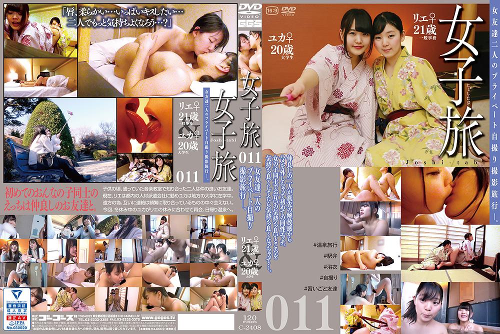 【エロ動画】女子旅011のトップ画像