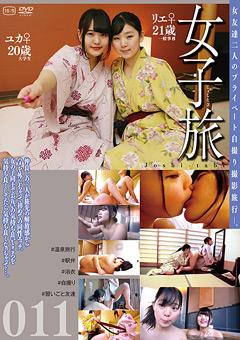 【ユカ動画】女子旅011 -レズビアン