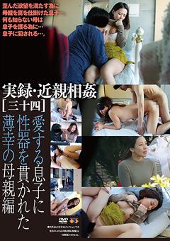 【熟女動画】実録・近親相姦[三十四]-息子に性器を貫かれた母編
