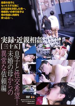 【熟女動画】実録・近親相姦[三十五]-未婚の母からの異常な依頼編