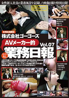 【松下美貴動画】株式会社ゴーゴーズAVメーカー的業務日報-Vol.07 -素人