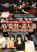 AV監督×素人妻 合コン