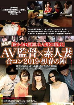 【りな動画】AV監督×素人妻-合コン2019・初春の陣 -熟女