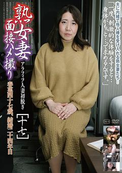 【春菜動画】人妻おばさん面接主観SEX[十七] -熟女