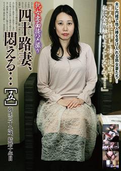 【弥生動画】人妻おばさん面接主観SEX-四十路妻、悶える…[五] -熟女
