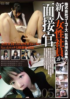 【桜井琴美動画】新人女性社員が面接官005 -素人