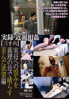 【熟女動画】実録・近親相姦[三十六]