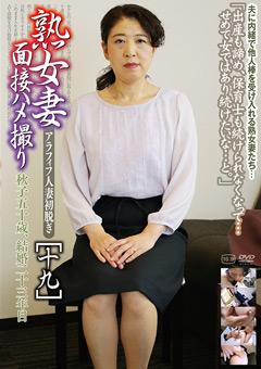【秋子動画】人妻おばさん面接主観SEX[十九] -熟女